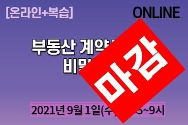 4번)부동산계약서 작성 비밀과외 8기 [실시간 온라인 수강+복습강의]
