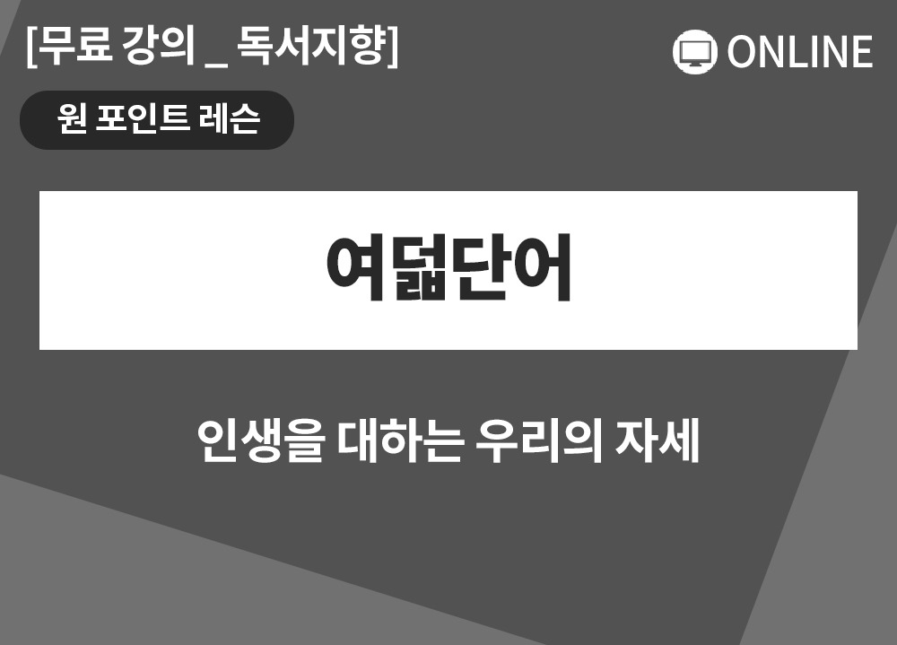 [원포인트레슨] 여덟단어_이명숙대표
