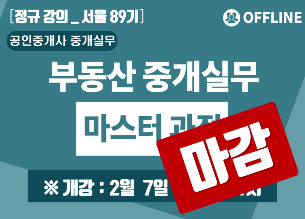 [서울/경기 89기] 네오비 중개실무 마스터 과정