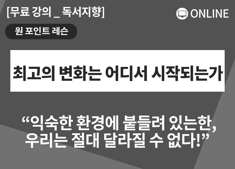 [원포인트레슨] 최고의 변화는 어디서 시작되는가 _발표_채효정,박우순 대표님