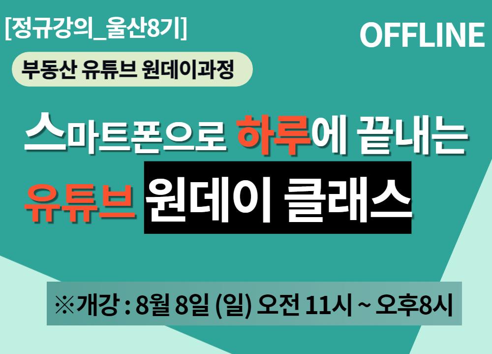 부동산유튜브원데이클래스 울산8기