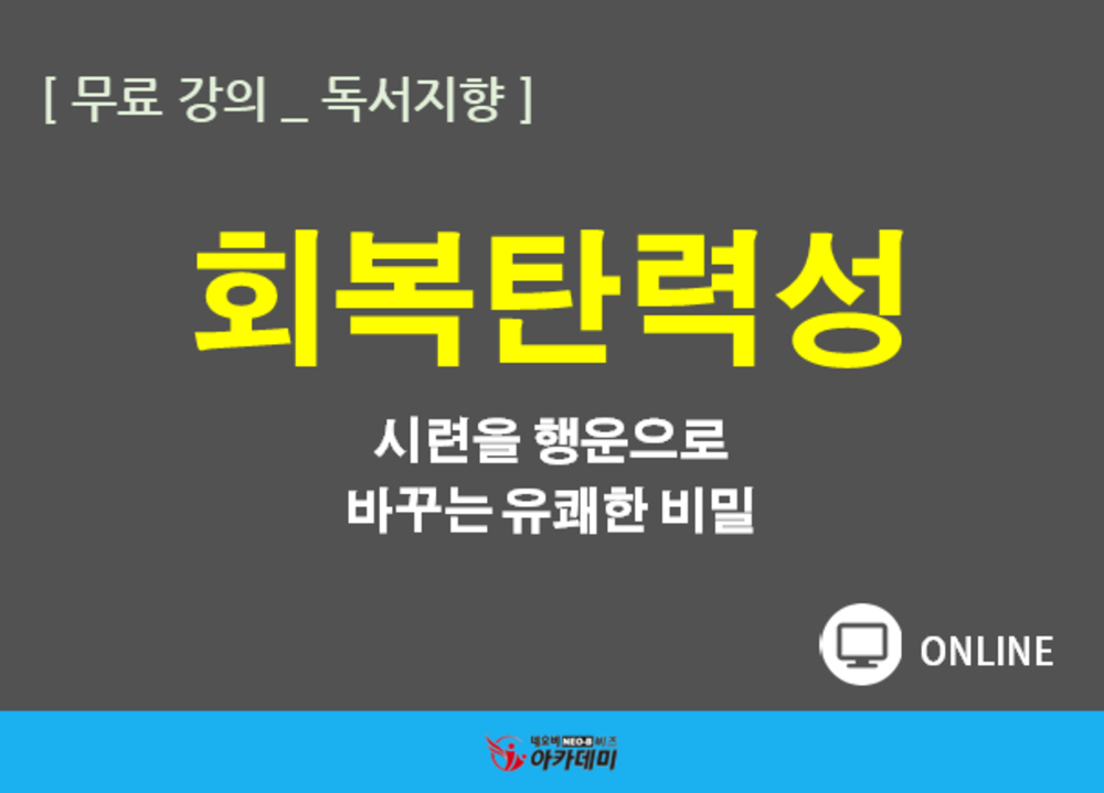 [독서지향] 회복탄력성