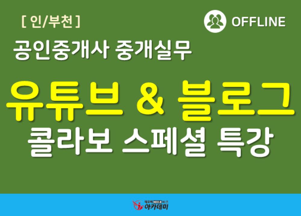 유튜브 & 블로그 콜라보 스폐셜 특강