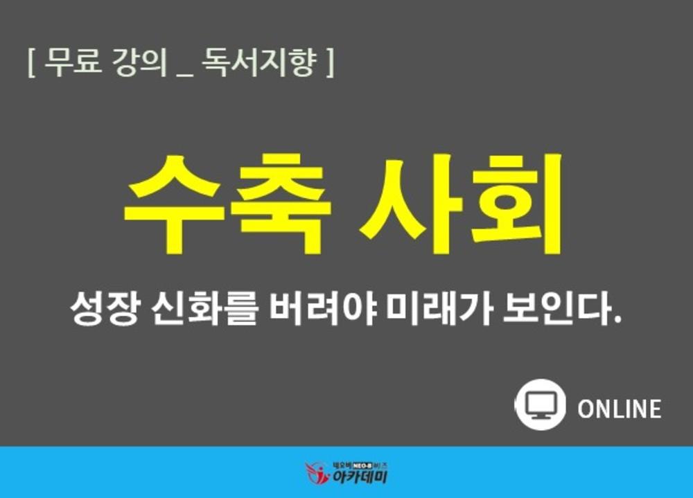 [원포인트레슨] 수축사회_발표_은제민대표님