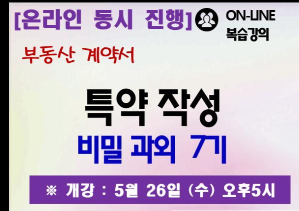 4번 )부동산계약서 특약작성 비밀과외7기 [실시간 온라인 수강+복습강의]