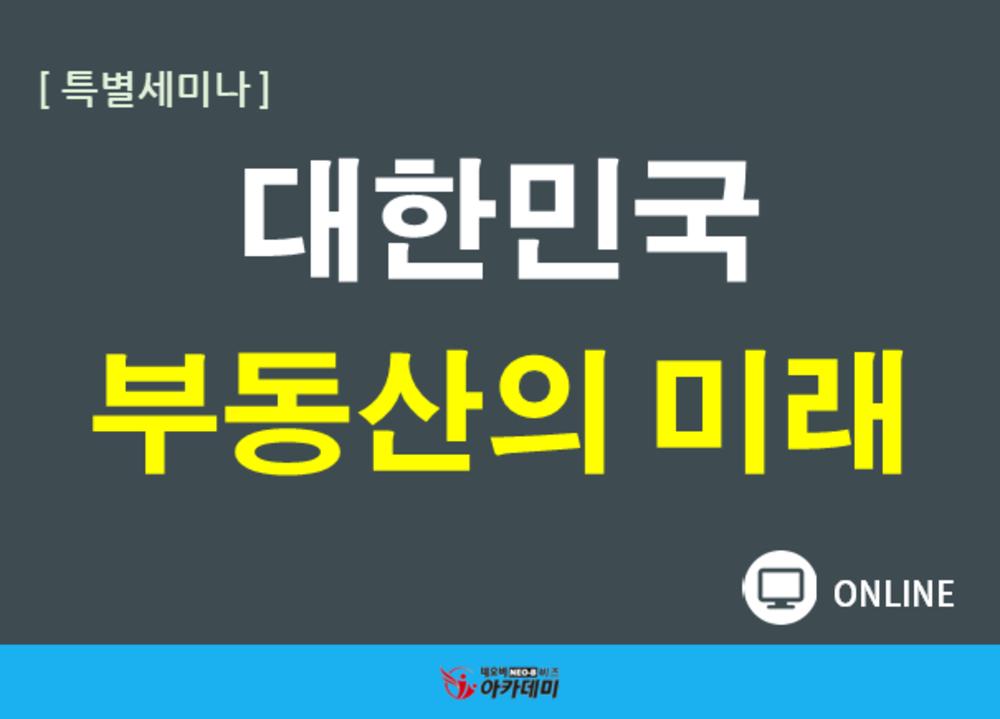 [원포인트레슨] 대한민국 부동산의 미래