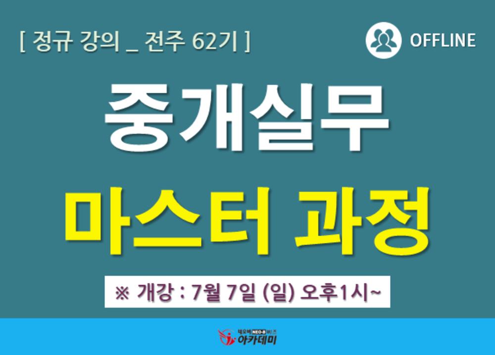 (종료) [전주 62기] 네오비 중개실무 마스터 과정