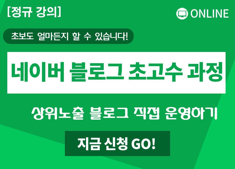 2021년 네이버 블로그 초고수 과정<우승현>