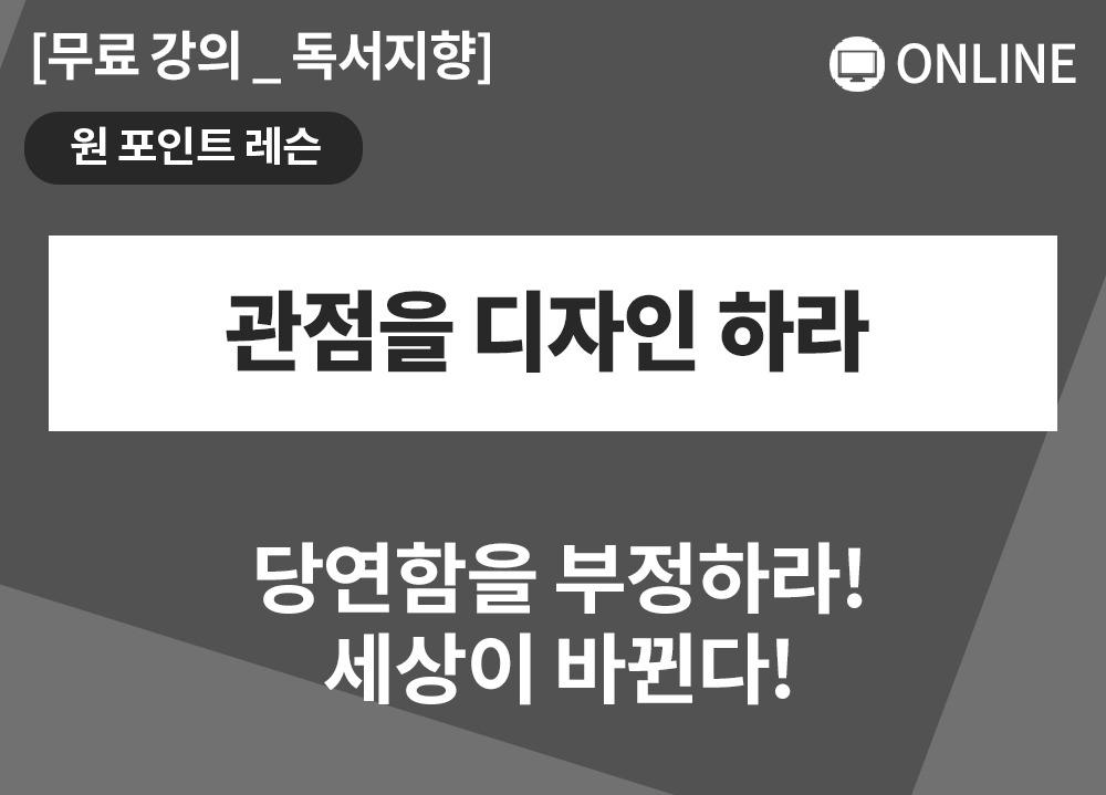 [원포인트레슨] 관점을 디자인하라_은제민대표