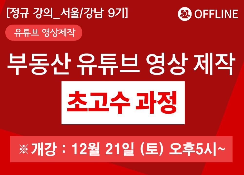 [서울/강남] 부동산 유튜브 영상 제작 초고수 과정 9기