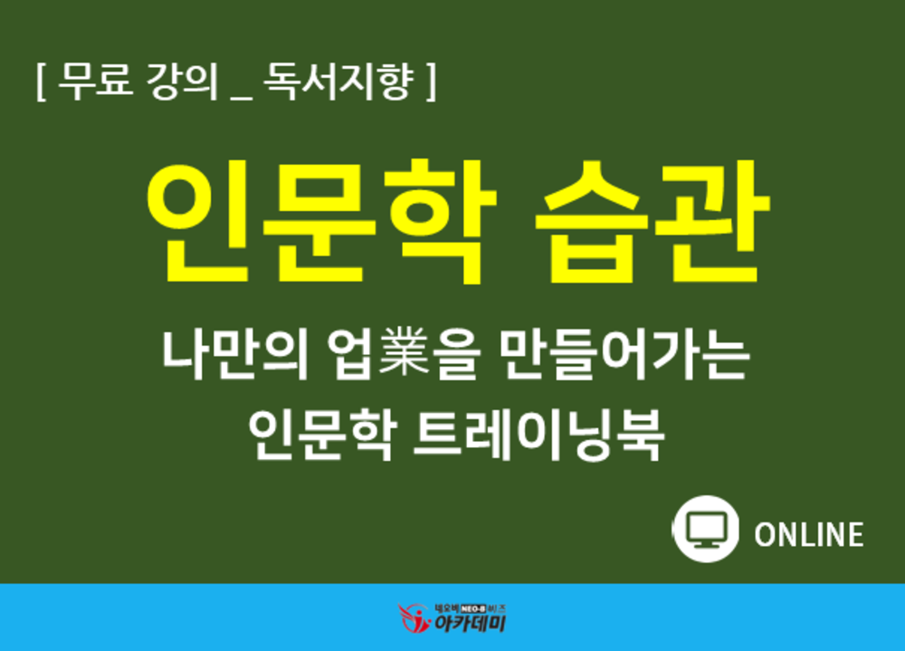 [원포인트레슨]인문학 습관