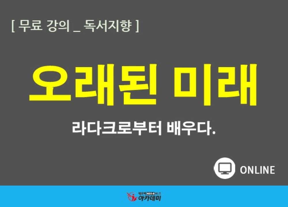 [원포인트레슨] 오래된 미래_발표_구자동대표님