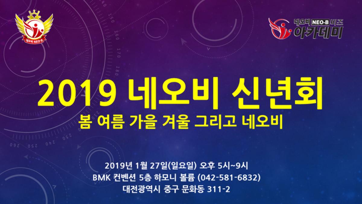 2019 네오비 신년회 _ 봄 여름 가을 겨울 그리고 네오비