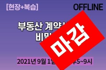 2번)부동산계약서 작성 비밀과외8기[현장참석+복습강의]