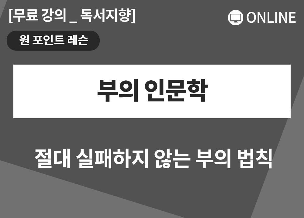 [원포인트레슨] 부의 인문학_이혜숙대표