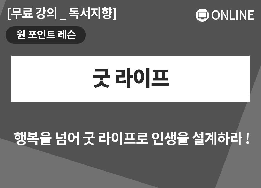 [원포인트레슨] 굿라이프_발표_홍정표 대표님