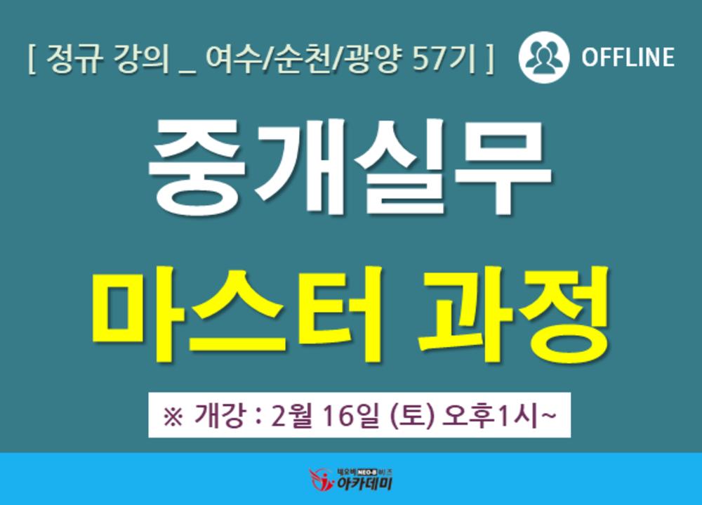 (종료) [여수/순천/광양 57기] 네오비 중개실무 마스터 과정