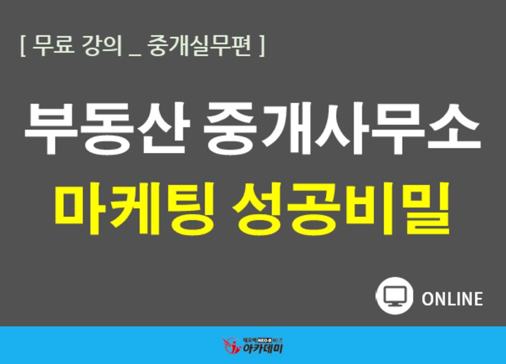 [무료강의] 부동산 마케팅의 성공 비밀