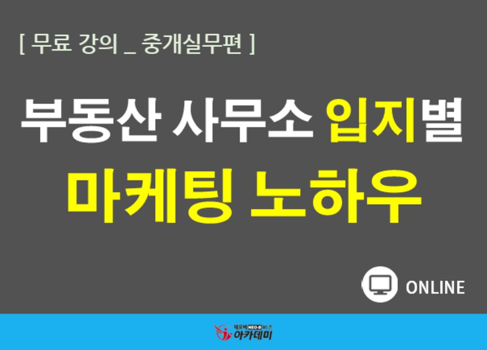 [무료강의] 부동산 중개업 입지에 따른 마케팅 비법