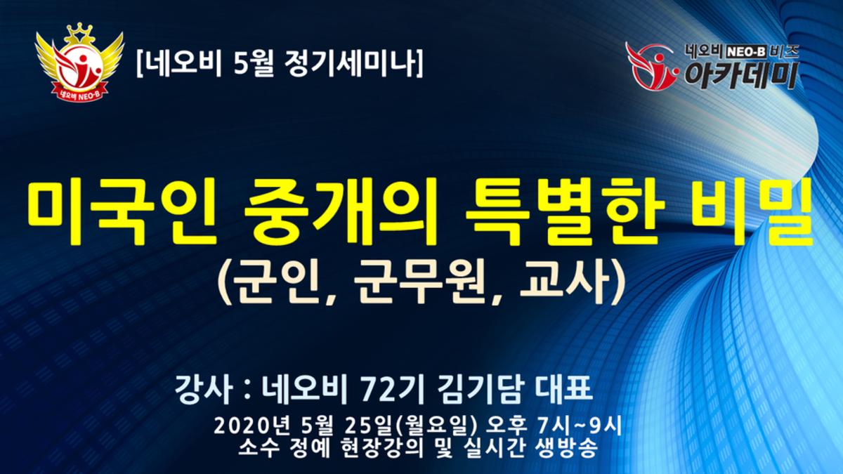 ★[네오비 5월 정기세미나(46회)] 미군 및 군무원 부동산 중개의 특별한 비밀