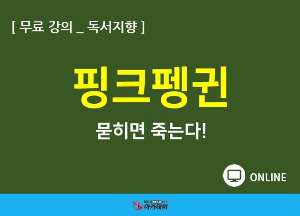 [원포인트레슨]핑크펭귄