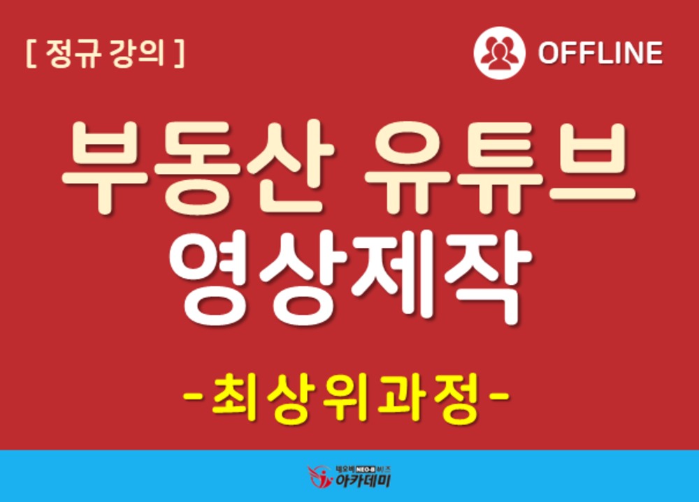 (서울)유튜브 영상 제작 최상위 과정 - 부동산 중개업 최적화