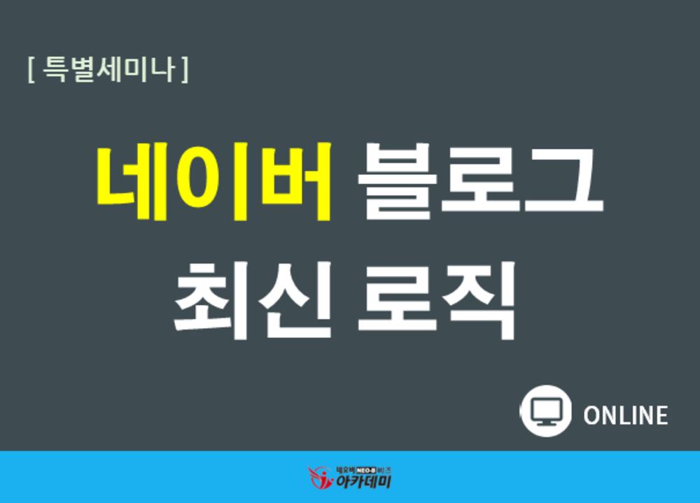 네이버 블로그 변경된 최신 로직! [네오비 우승현대표]