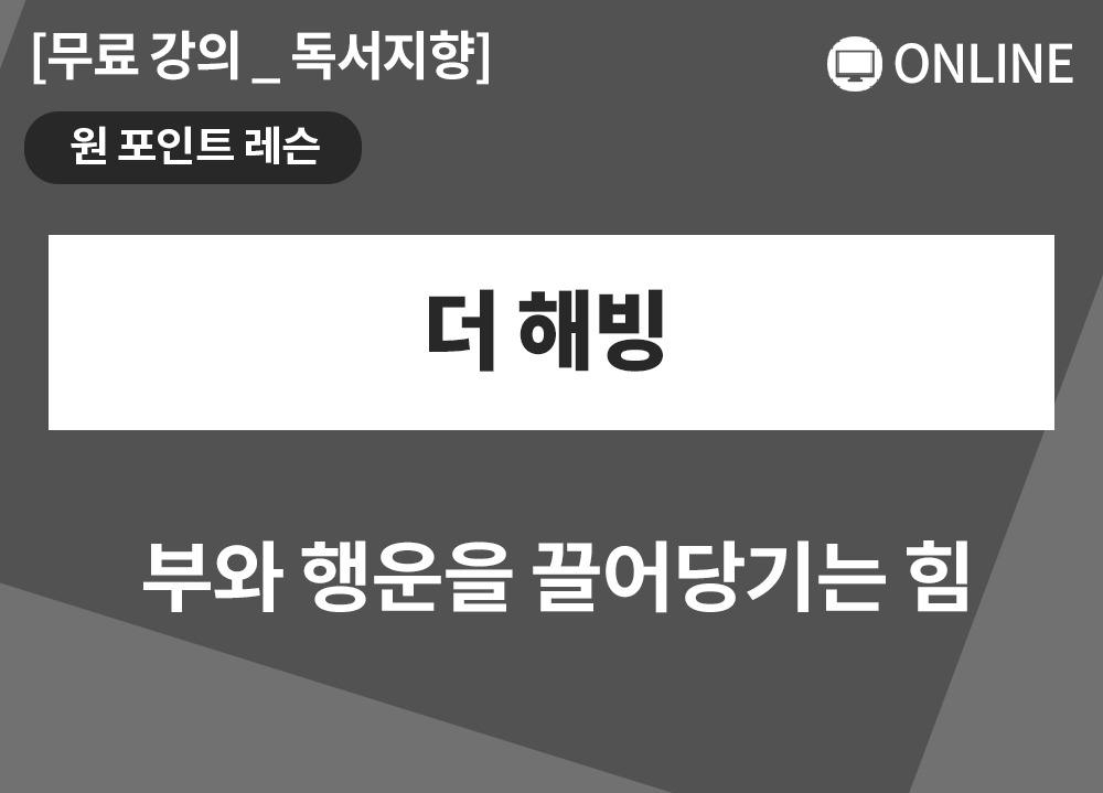 [원포인트레슨] 더 해빙_홍정표대표