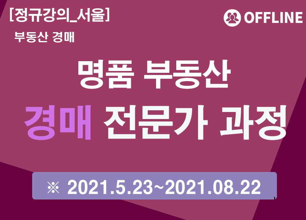 [서울]명품 부동산 경매 실전 투자 전문가 과정