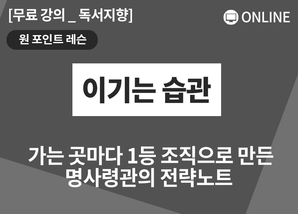 [원포인트레슨] 이기는습관_발표_정영조 대표님