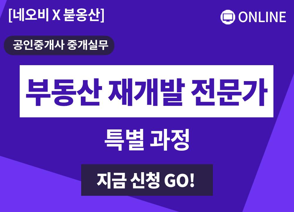 [온라인과정] ★ 네오비 X 붇옹산 ★ 부동산 재개발 중개실무 특별과정