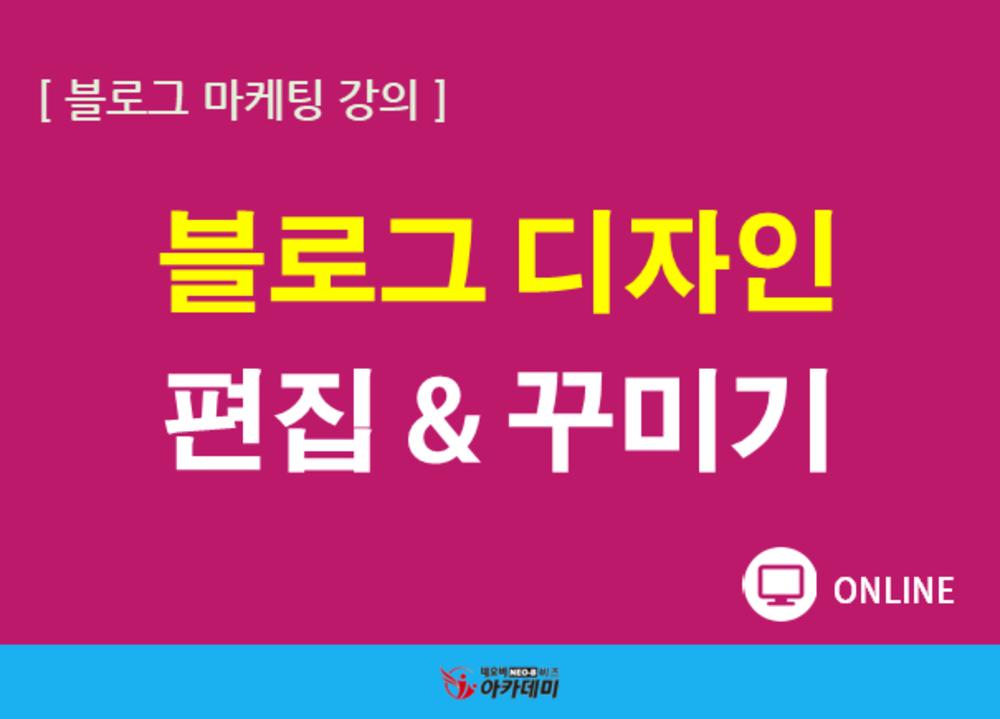 블로그 디자인 _ 편집 & 꾸미기