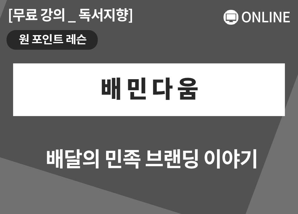 [원포인트레슨] 배민다움_김기정 대표님