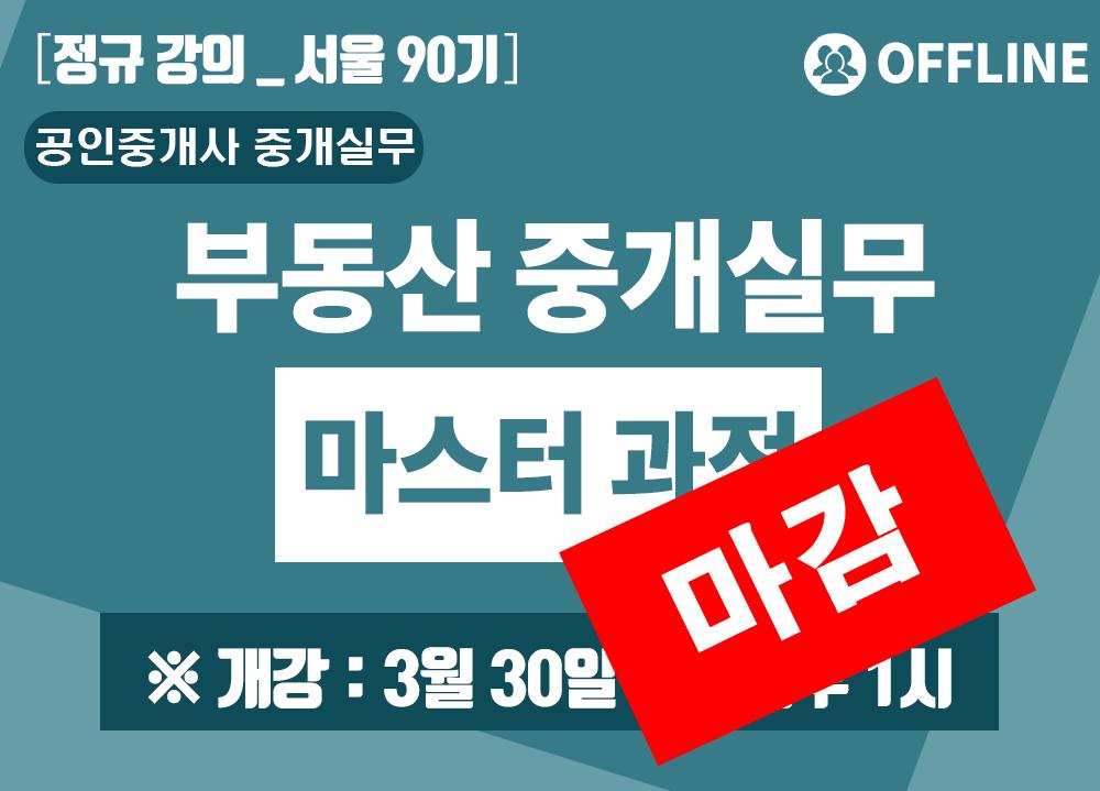 [서울/경기 90기] 네오비 중개실무 마스터 과정