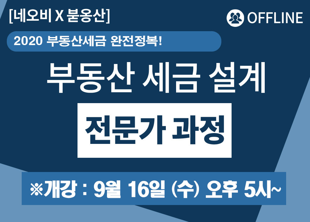 [네오비] 부동산 세금설계 전문가 과정 _ 서울/강남 9기