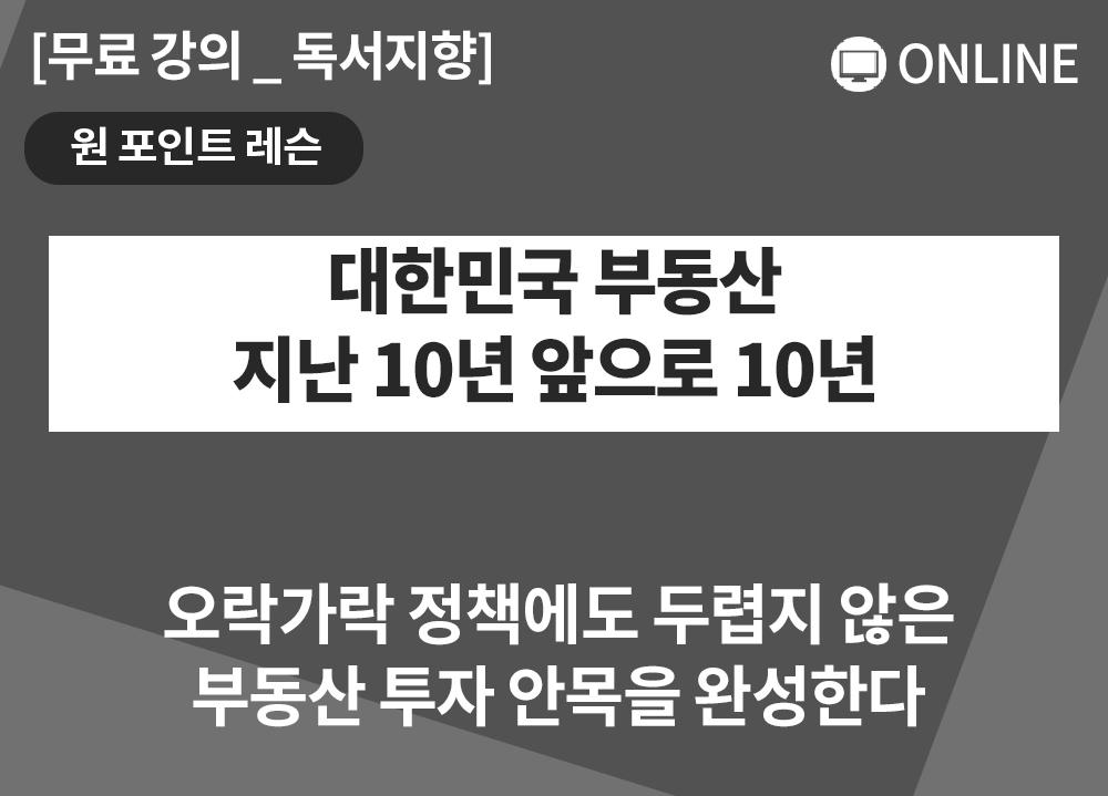[원포인트레슨] 대한민국 부동산 지난10년 앞으로10년 _이주용대표