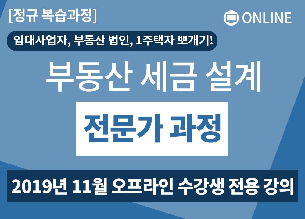 [복습강의] 2019년 11월 _ 부동산 세금 설계 전문가 과정 8기