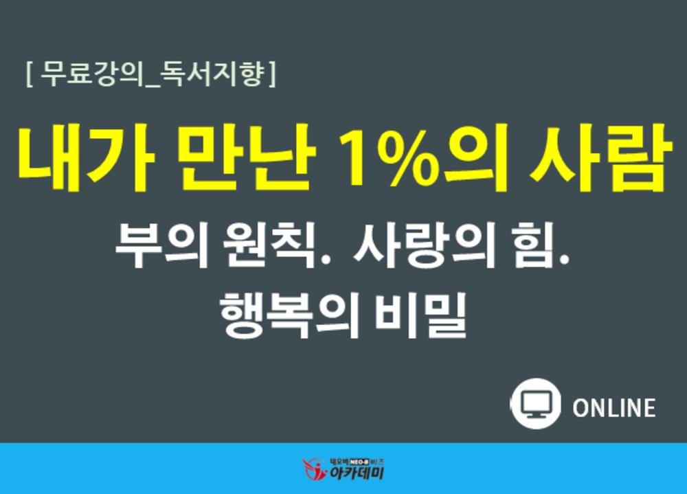 [독서지향] 내가 만난 1%의 사람