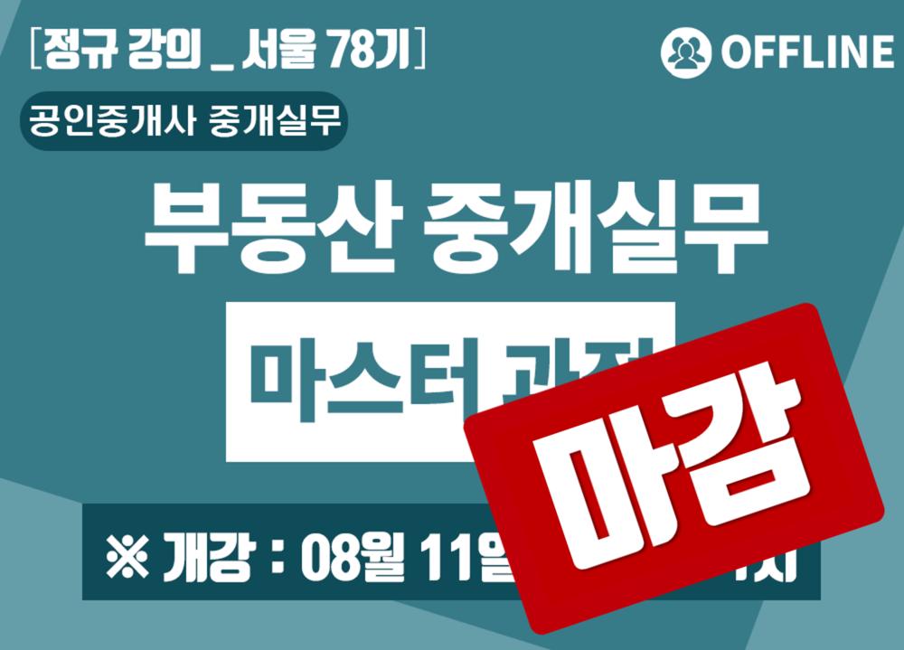[서울/강남 78기] 네오비 중개실무 마스터 과정
