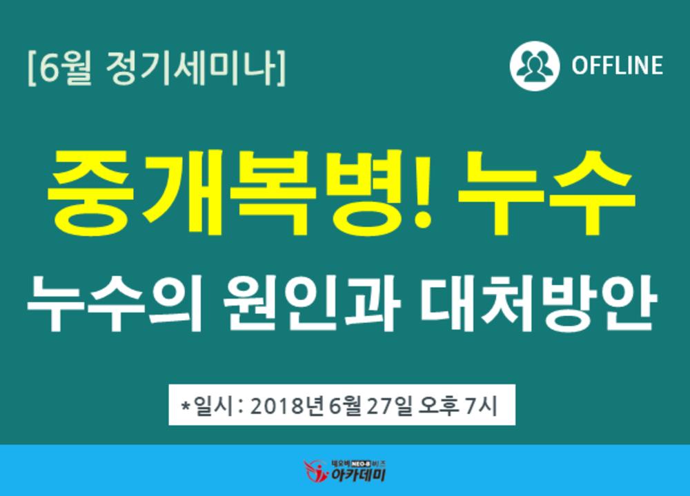 (종료) [2018년 6월] 중개복병! 아! 머리아파~ (누수의 원인 및 대처요령)