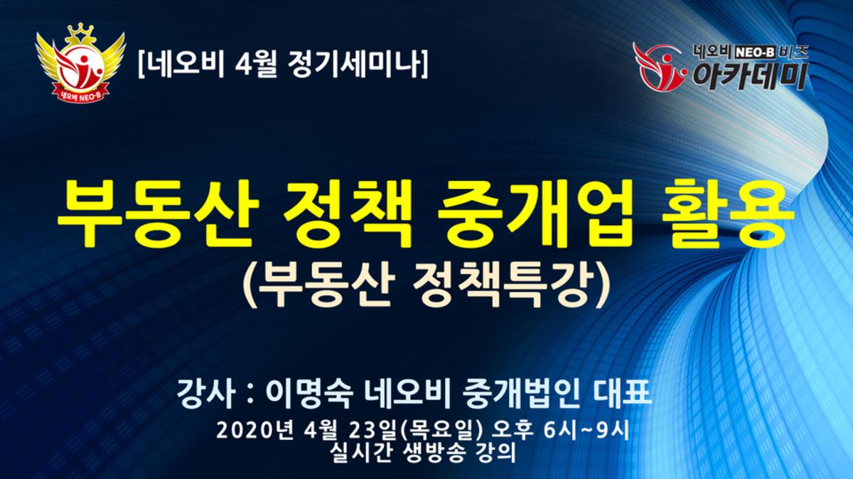 ★[네오비 4월 특별세미나(45회)] 부동산 정책 중개업 활용[정책특강]