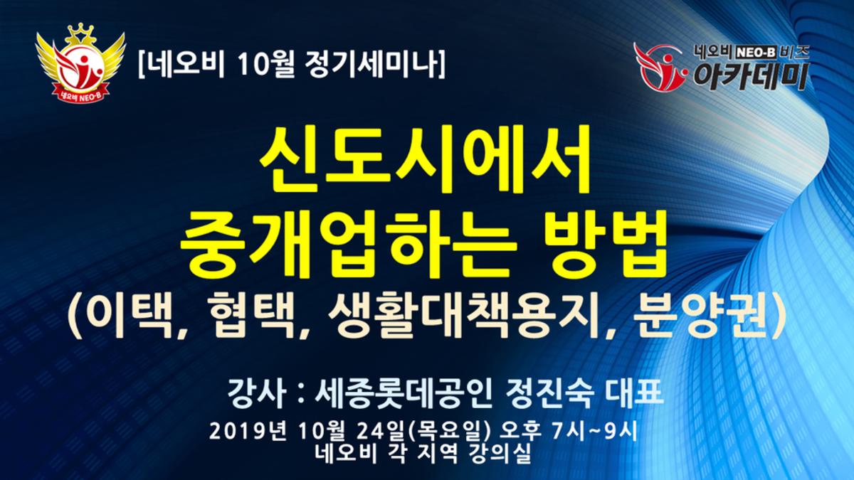 ★[10월 정기세미나(41회)] 신도시에서 부동산 중개업 진짜 잘 하는 노하우!