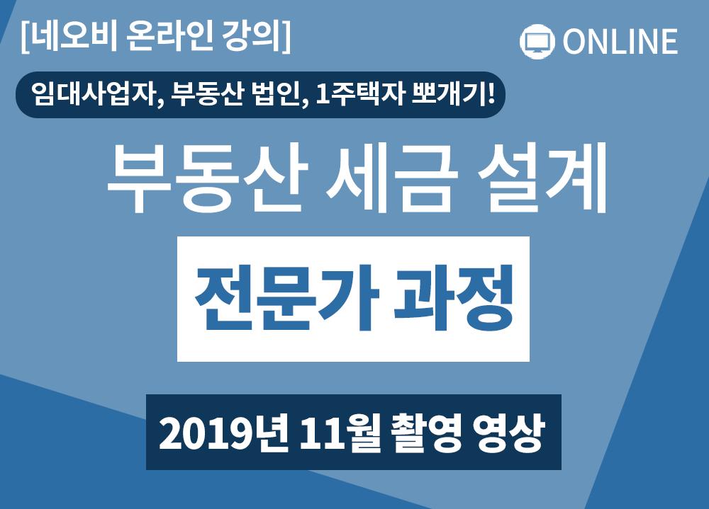 ★네오비★ 부동산 세금 설계 전문가 과정 _ 2019년 11월 촬영분
