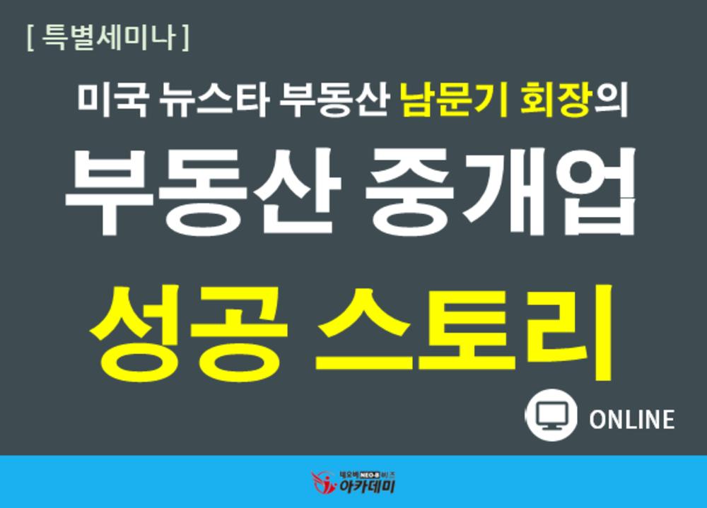 부동산 중개업 성공 스토리 - 남문기회장