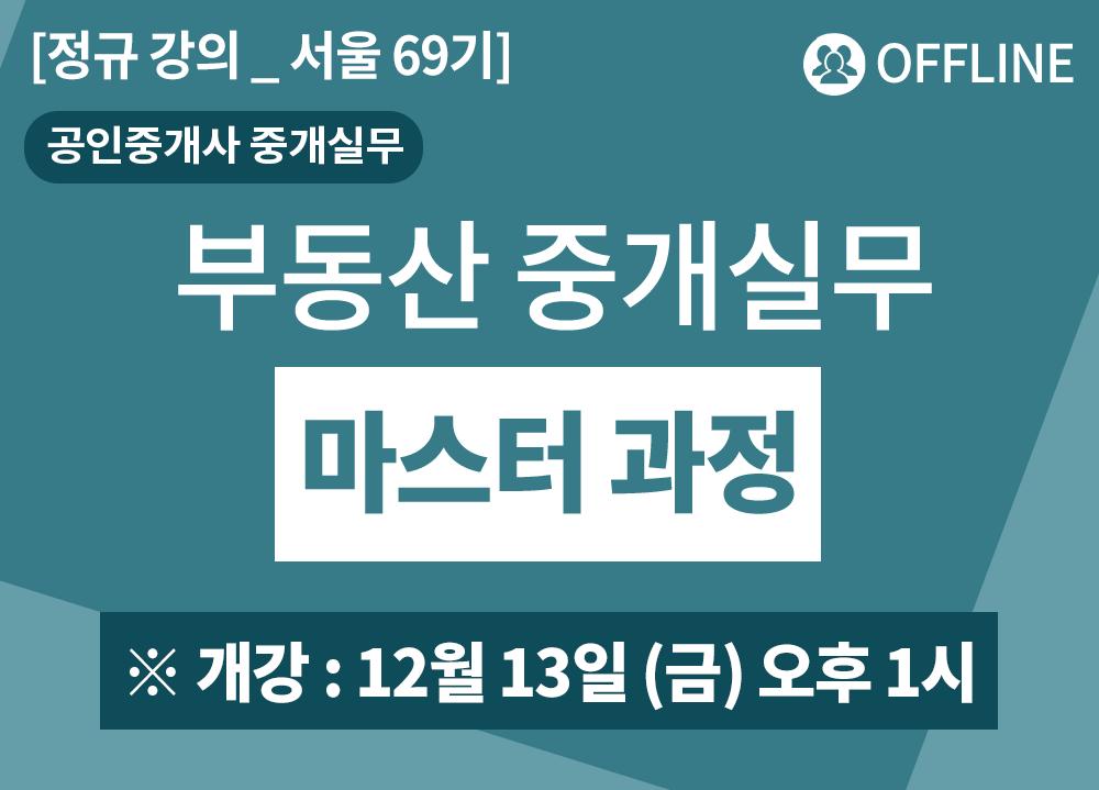 [서울/강남 69기] 네오비 중개실무 마스터 과정