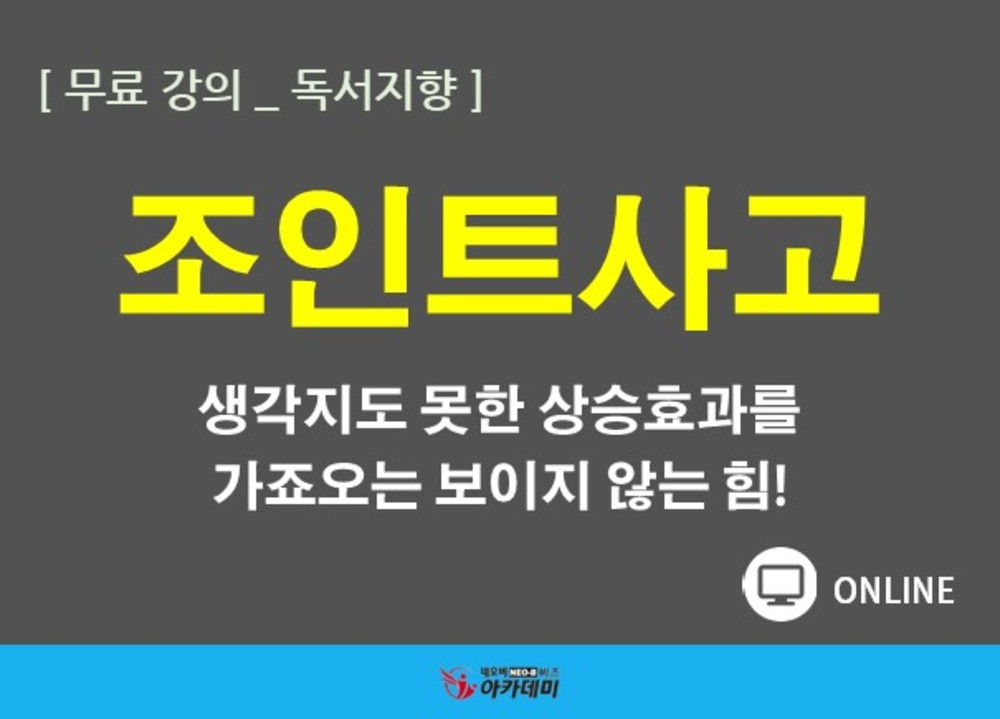 [원포인트레슨] 조인트사고_발표_우승현 대표님