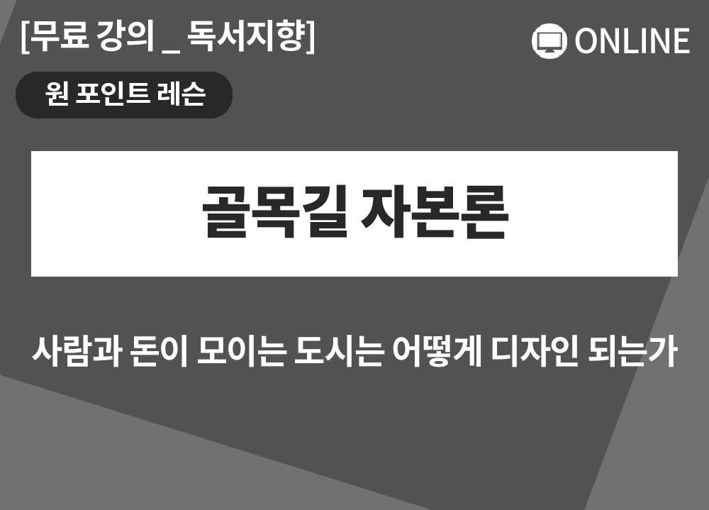 [원포인트레슨] 골목길 자본론_이영호대표