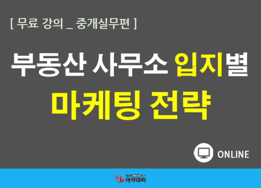 [무료강의] 부동산 중개업 입지에 따른 마케팅 전략