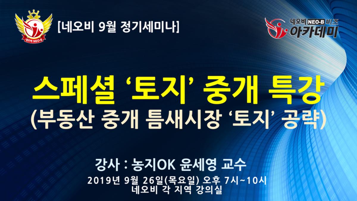 ★[9월 정기세미나(40회)] 앙코르 스페셜