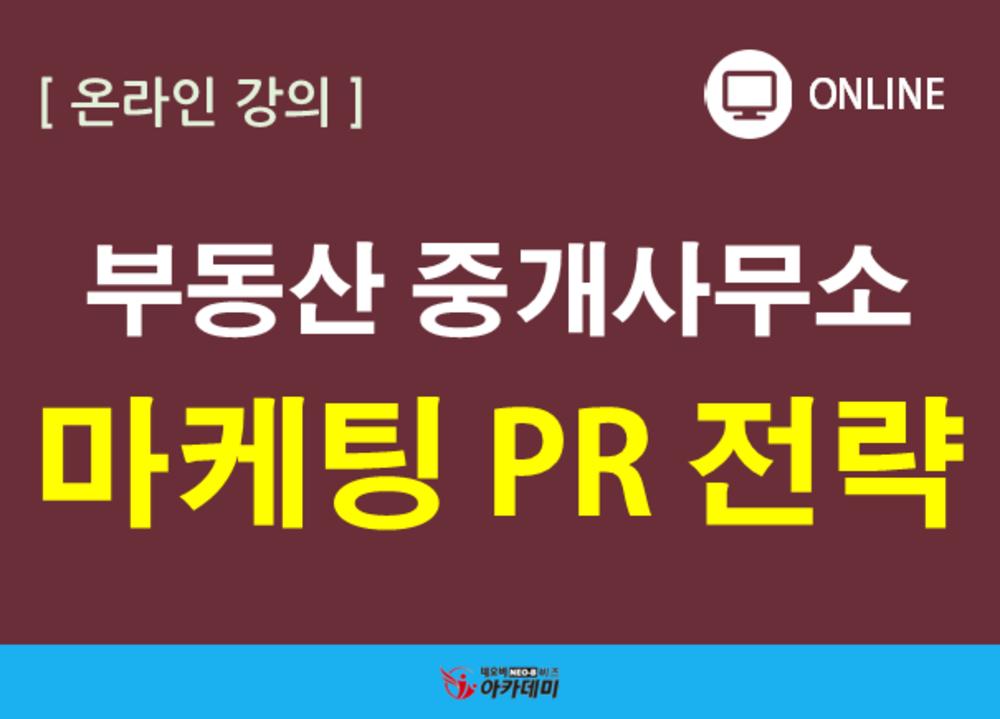 부동산 중개사무소 마케팅 PR 전략